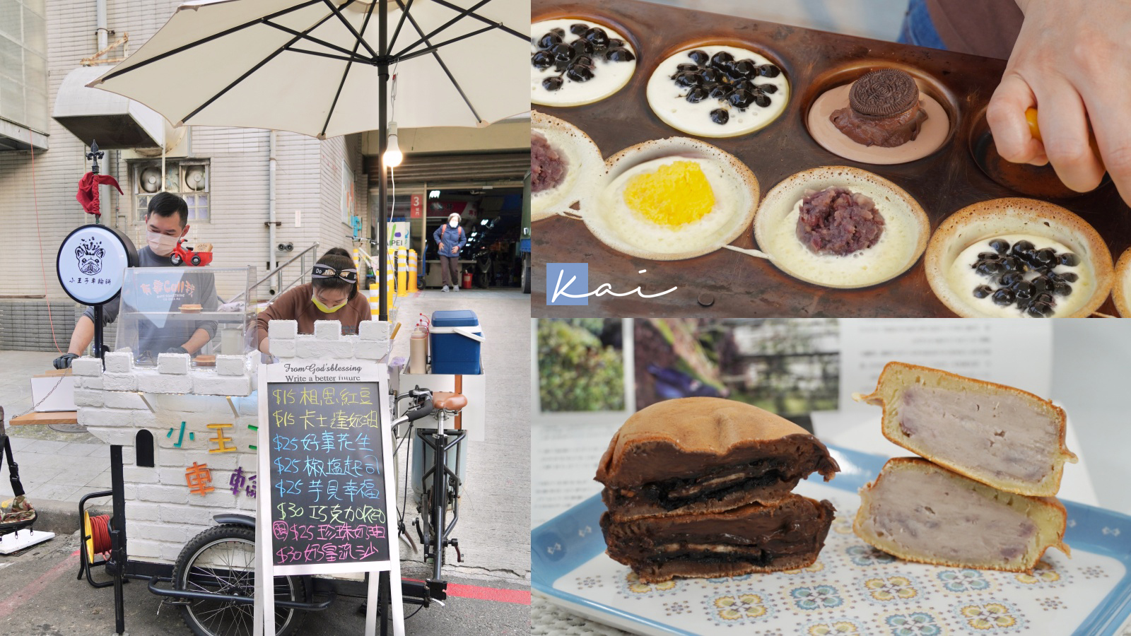 延伸閱讀:☆【台北|北投站】北投市場外的文青風白色小餐車:小王子車輪餅