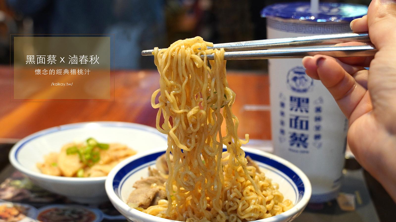 ☆【美食】再次被圈粉。經典黑面蔡楊桃汁x滷天下 @凱的日本食尚日記