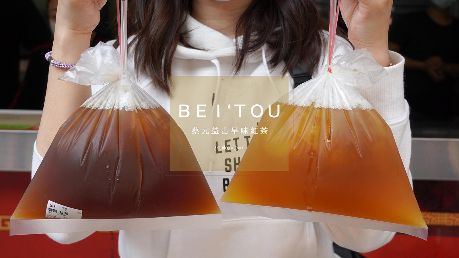 ☆【台北|北投】蔡元益紅茶。菜單上沒有的隱藏三合一最好喝 @凱的日本食尚日記