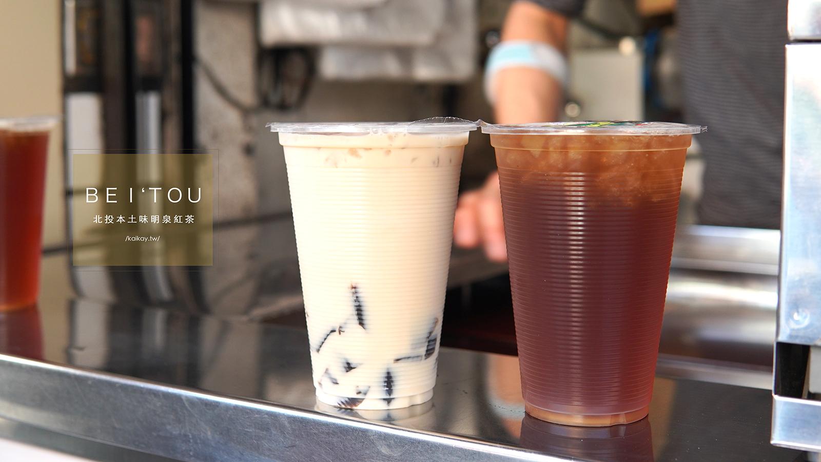 即時熱門文章:☆【台北|北投】明泉紅茶:「無糖紅茶比較貴」原因大解密
