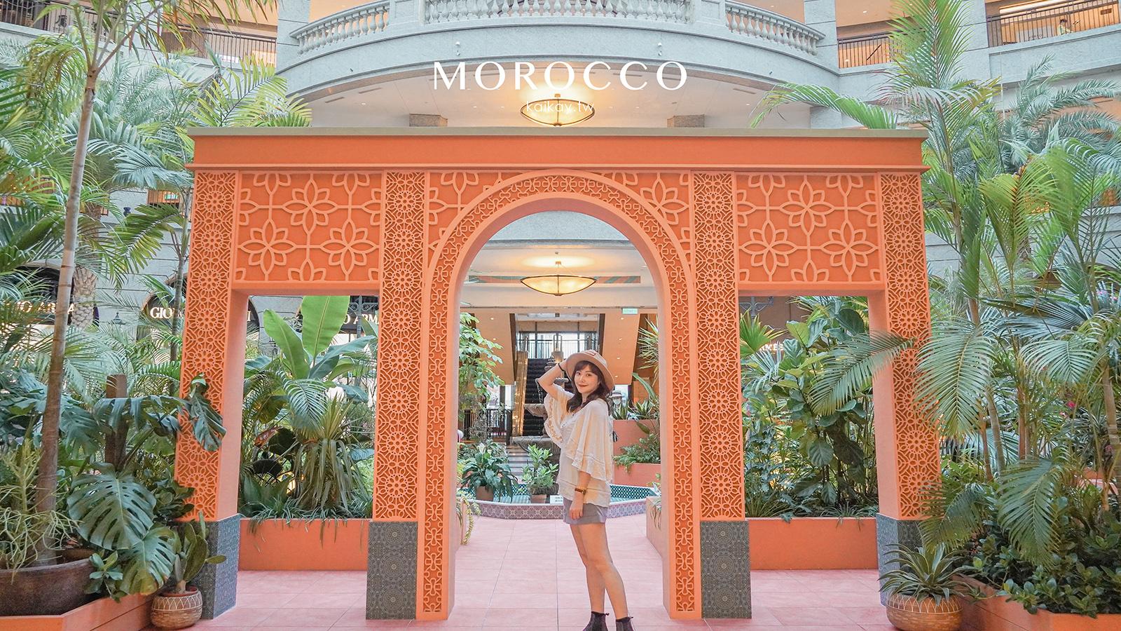 延伸閱讀:☆【台北|市政府站】把整座摩洛哥花園搬進台北。BELLAVITA演繹北非異國風情