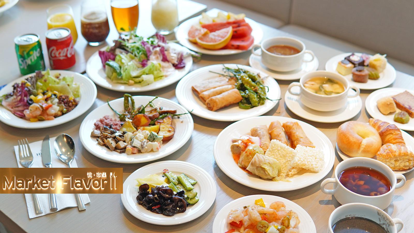 閱讀文章:☆【新北|板橋站】台北新板希爾頓酒店悅市集。最低$320吃到飽喝到飽(菜單、訂位)
