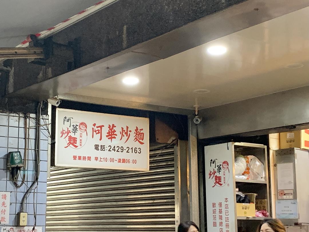 ☆【基隆美食】排隊看不到盡頭的「阿華炒麵」。肉絲咖哩炒麵小縮水啦~