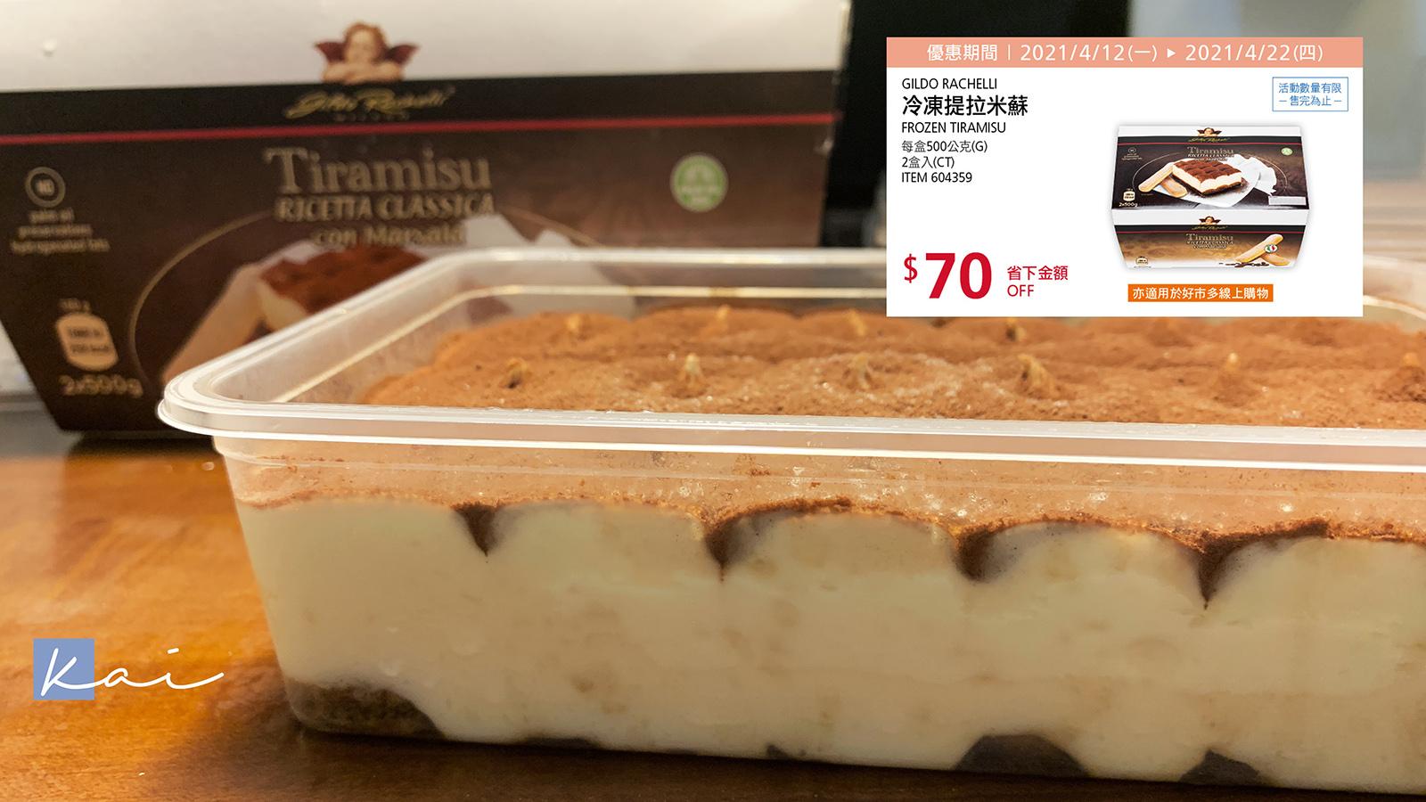 網站近期文章:☆【好市多美食】特價瘋搶!Gildo Rachelli 冷凍提拉米蘇這樣吃更好吃~