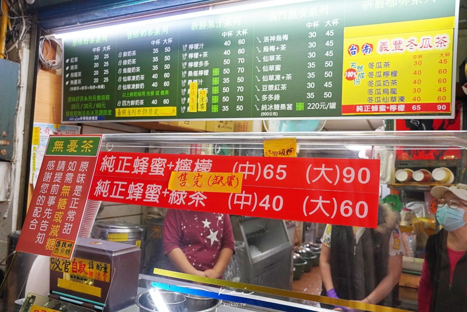 ☆【台北|北投】高記茶莊免排隊祕技:無憂茶喝過一次立刻回不去