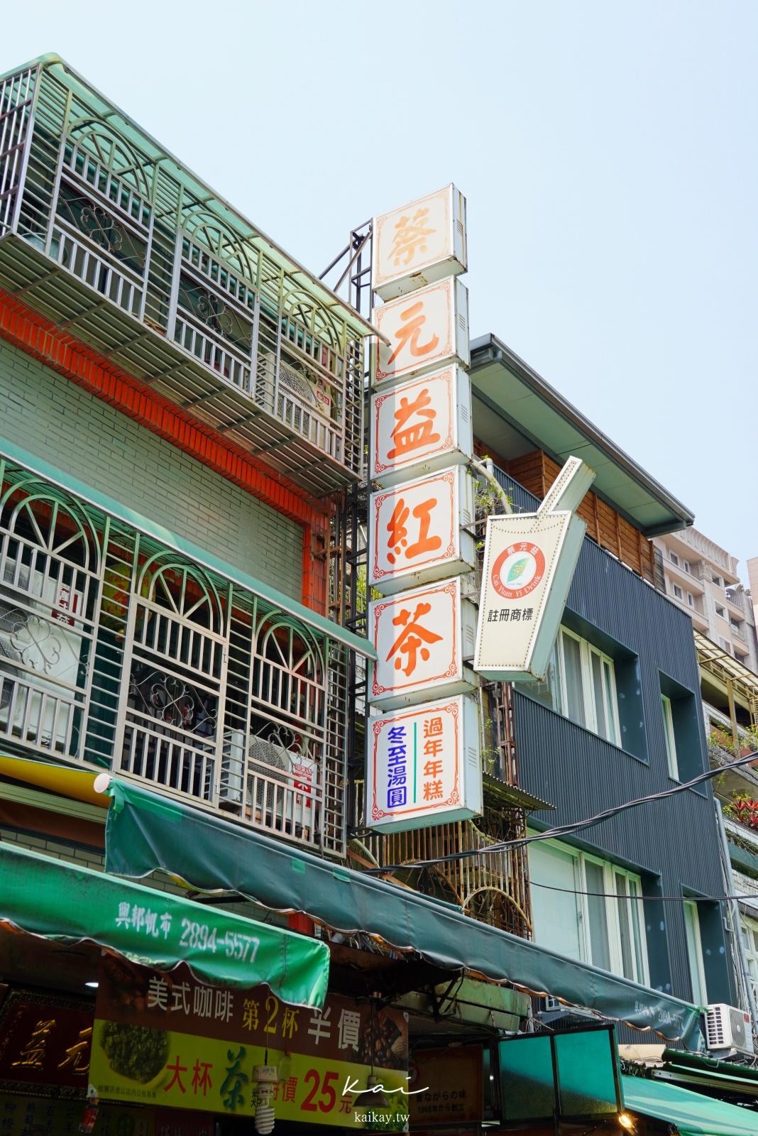☆【台北|北投】蔡元益紅茶。菜單上沒有的隱藏三合一最好喝