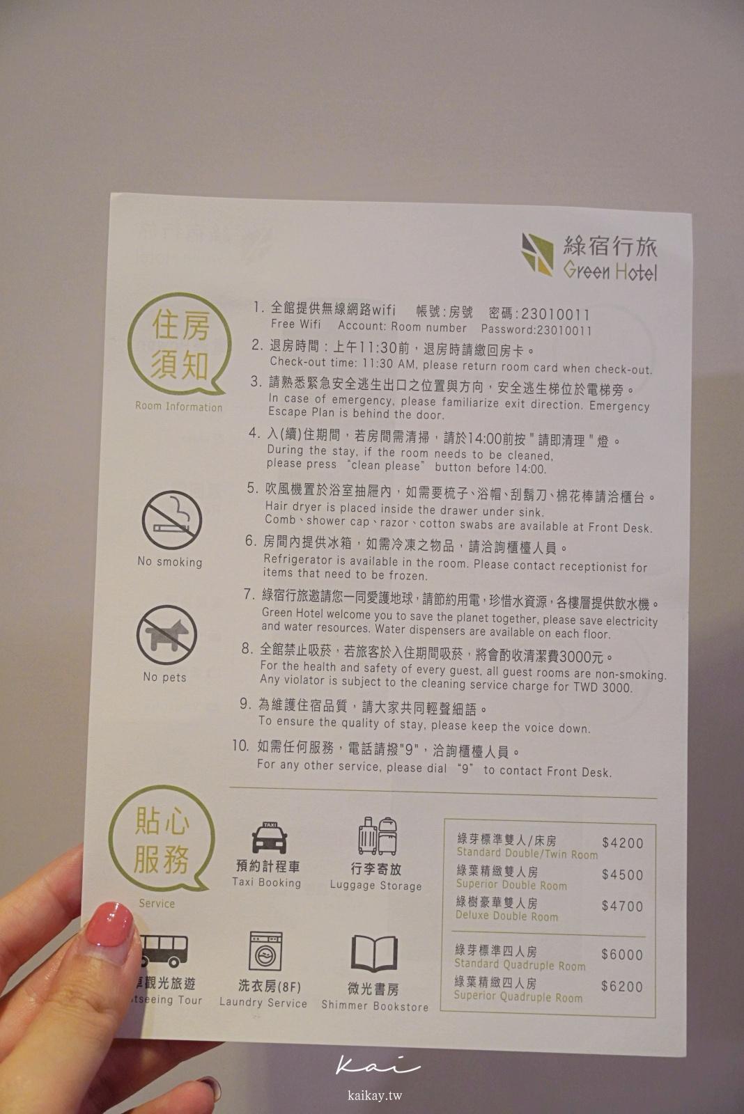 ☆【台中住宿】優質環保、親子住宿推薦:綠宿行旅。比回到家更放鬆的療癒旅宿