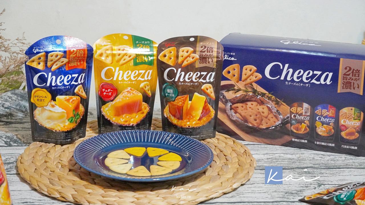 網站近期文章:☆【超商美食】懷念的日本「腳臭餅乾」Glico綜合起司脆餅:卡蒙貝爾起司、巧達起司、煙燻起司。好市多開賣