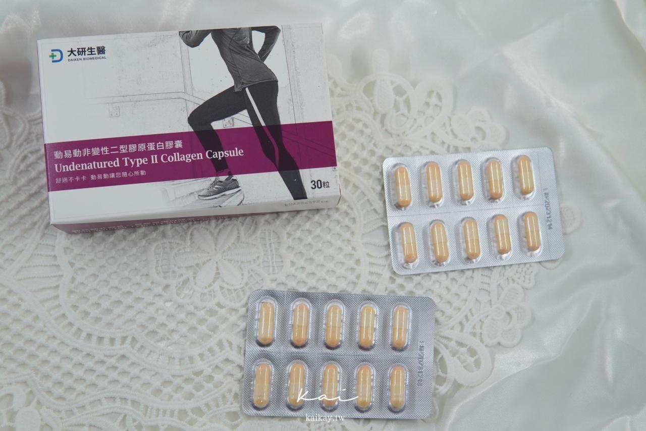 ☆【保養】大研生醫動易動非變性二型膠原蛋白推薦,守護全家人的行動力!