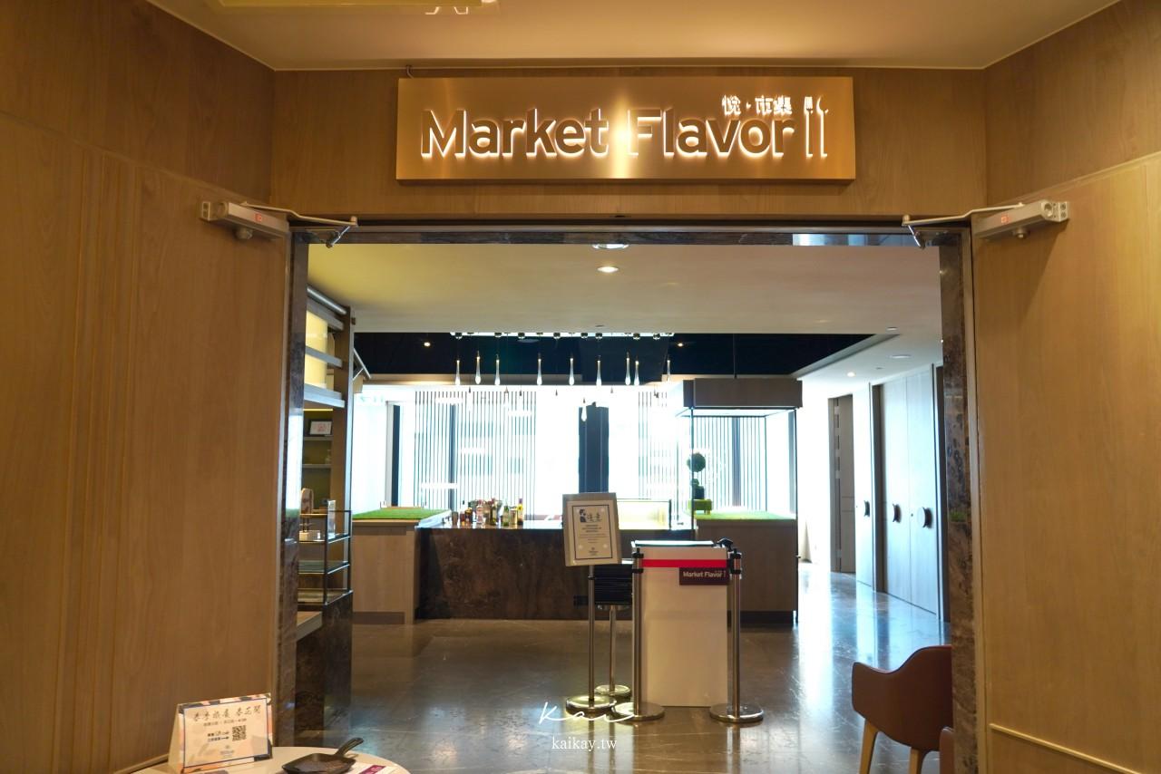 ☆【新北|板橋站】台北新板希爾頓酒店悅市集。最低$320吃到飽喝到飽(菜單、訂位)