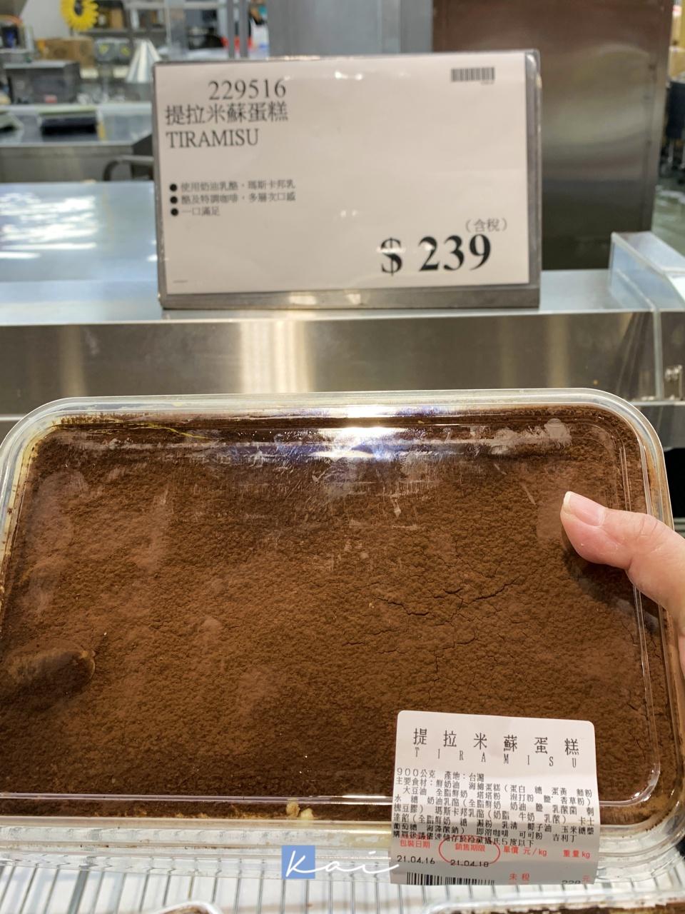 ☆【好市多美食】提拉米蘇蛋糕回來了!濃濃咖啡香和馬斯卡彭乳酪「大人系蛋糕」