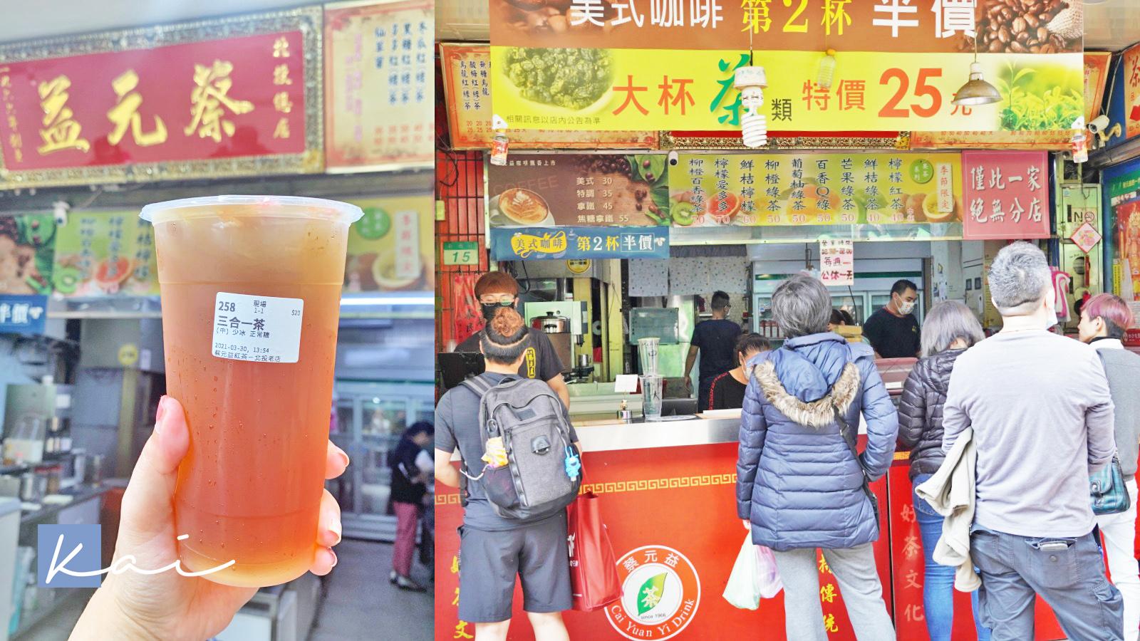 延伸閱讀:☆【台北|北投】蔡元益紅茶。菜單上沒有的隱藏三合一最好喝