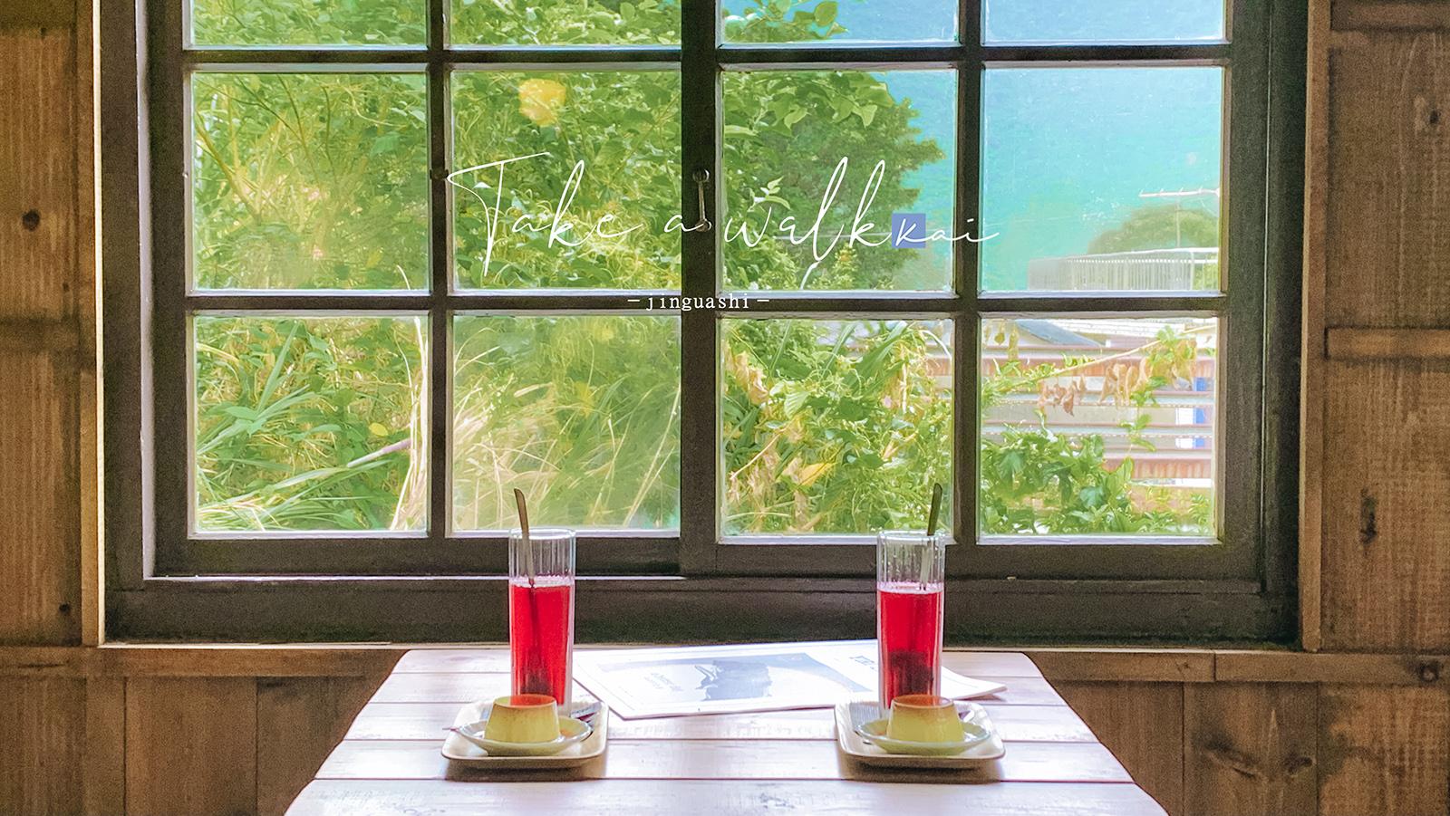 即時熱門文章:☆【新北美食】金瓜石山城慢活定食:迷迷路食堂