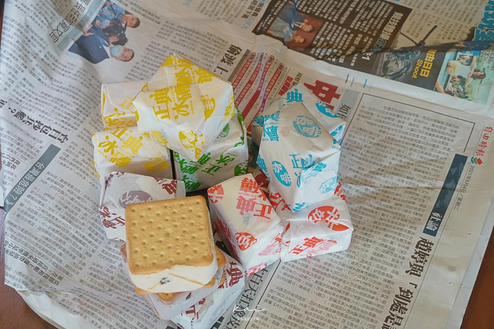 ☆【南投美食】正典牛乳大王-這家冰磚沒吃到,別說你來過中興新村(菜單、宅配、訂購)