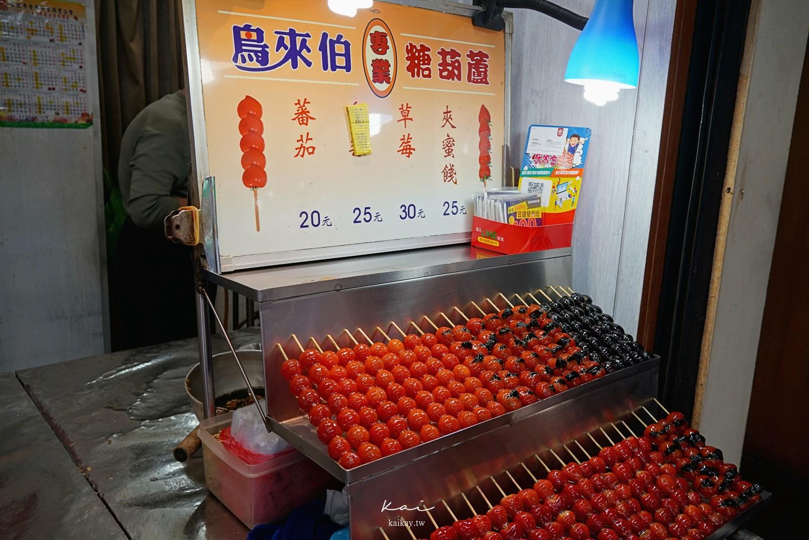 ☆【新北 府中站】板橋鳥來伯糖葫蘆。板橋老夫妻每日手工糖葫蘆