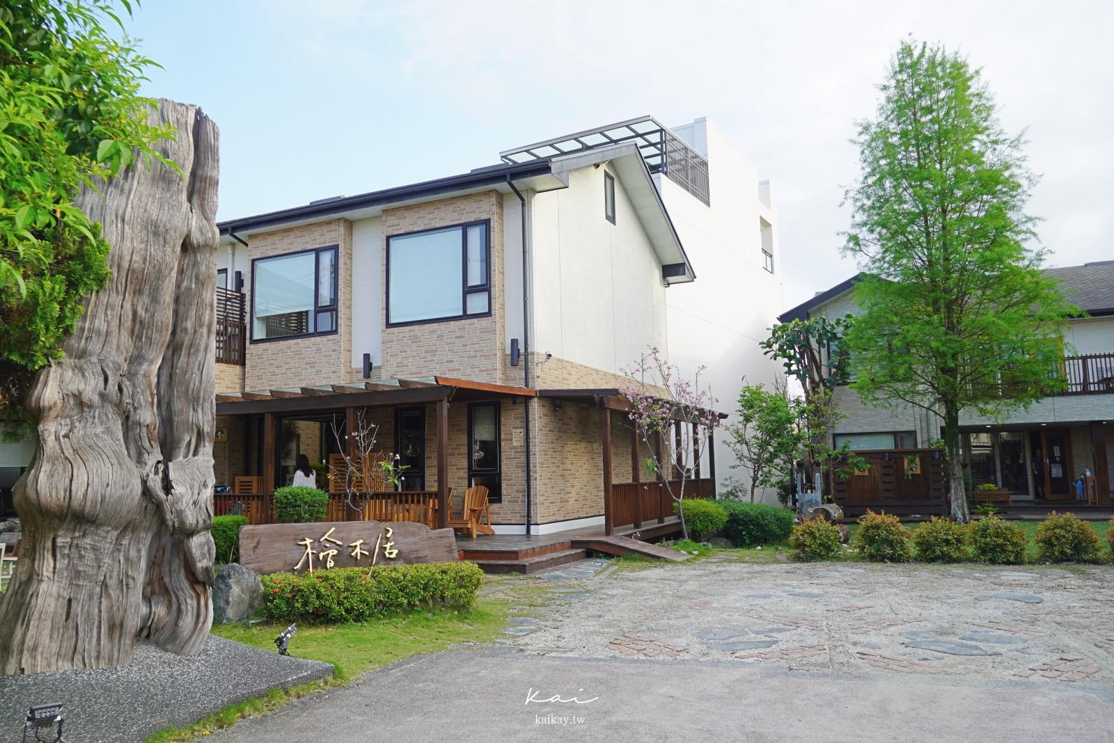 ☆【花蓮住宿】檜木居民宿。深呼吸,享受滿滿檜木芳香 @凱的日本食尚日記