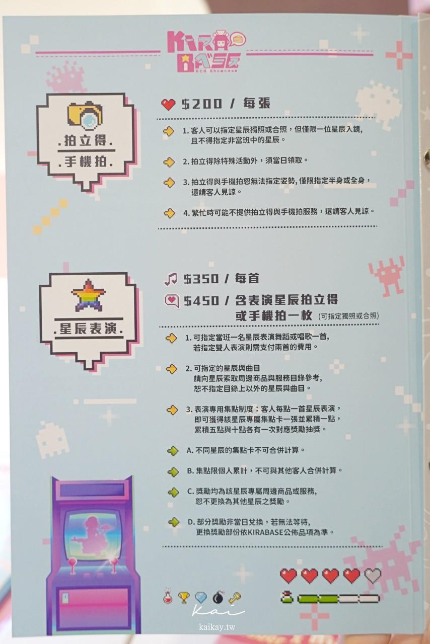 ☆【桃園】KIRABASE桃園店x薑餅人王國。香草王國一號店期間限定!2021/5/1-6/30