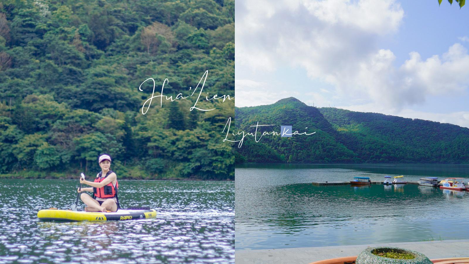 ☆【花蓮景點】鯉魚潭月彎舟獨木舟/SUP初體驗。怕水沒關係,8個Q&A看完你也是水上蛟龍 @凱的日本食尚日記