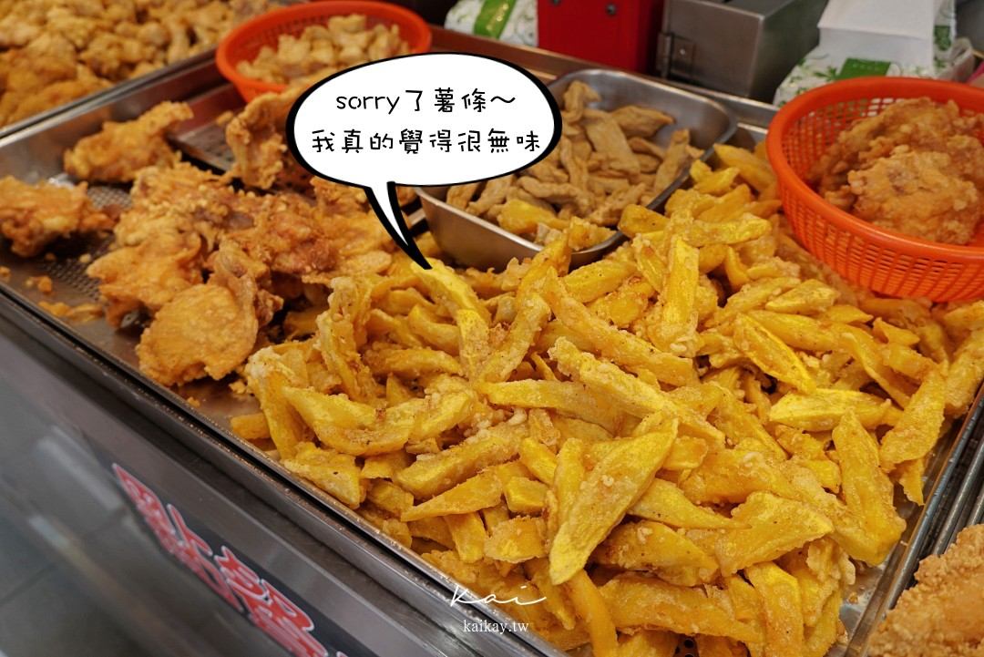 """☆【台北 北投】陳季炸雞心得老實說。不夠""""垃圾""""的鹹酥雞"""