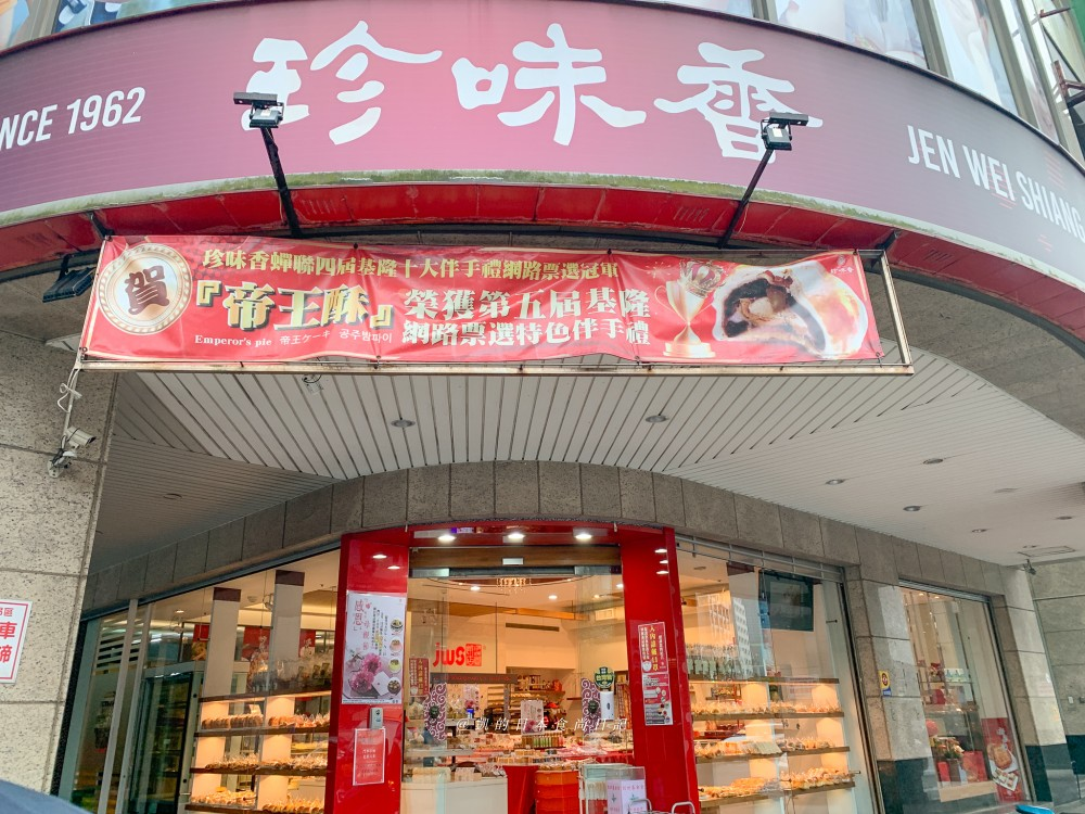 ☆【基隆|美食】珍味香餅店。基隆媽媽最愛羅宋麵包