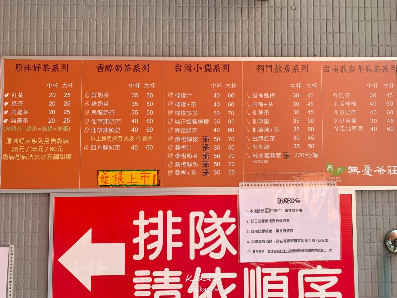 ☆【台北 北投】在地人推薦!高記必喝冰釀桑椹茶是真的!