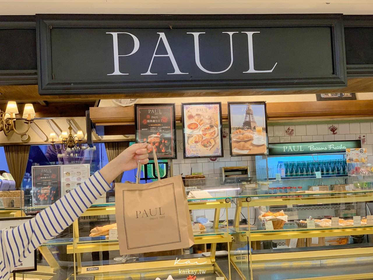 ☆【外帶美食】PAUL外帶88折。居家生活也要用甜點寵愛自己一下