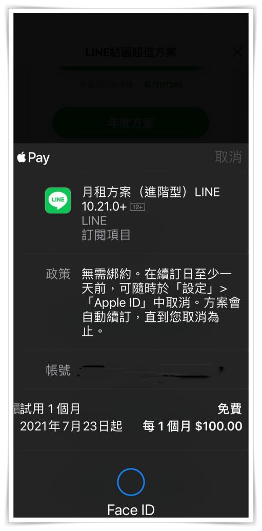 ☆【生活】LINE貼圖吃到飽方案好用嗎?先說結論我是不會續訂了(月租費、教學、貼圖限制)
