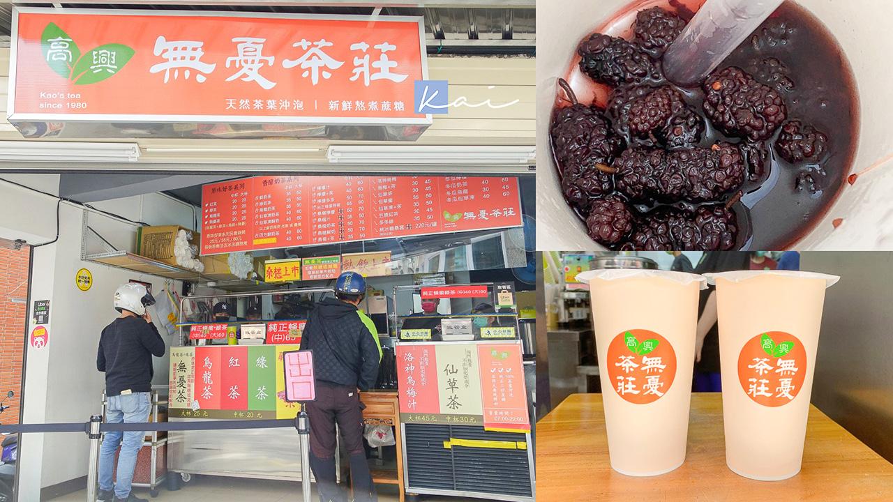 即時熱門文章:☆【台北|北投】在地人推薦!高記必喝冰釀桑椹茶是真的!