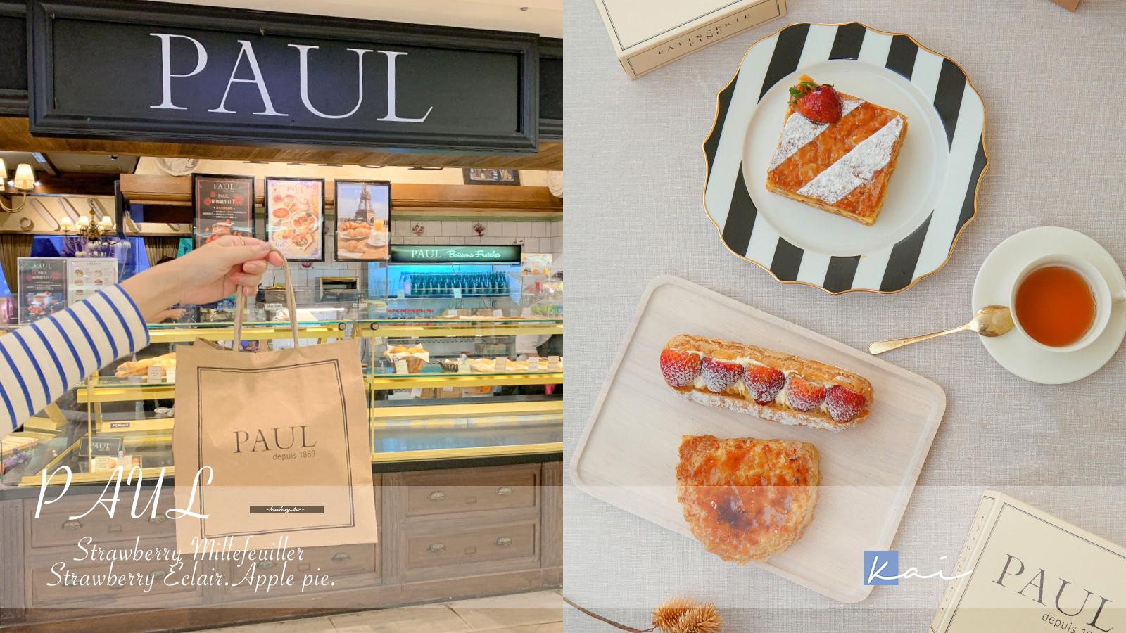 ☆【外帶美食】PAUL外帶88折。居家生活也要用甜點寵愛自己一下 @凱的日本食尚日記