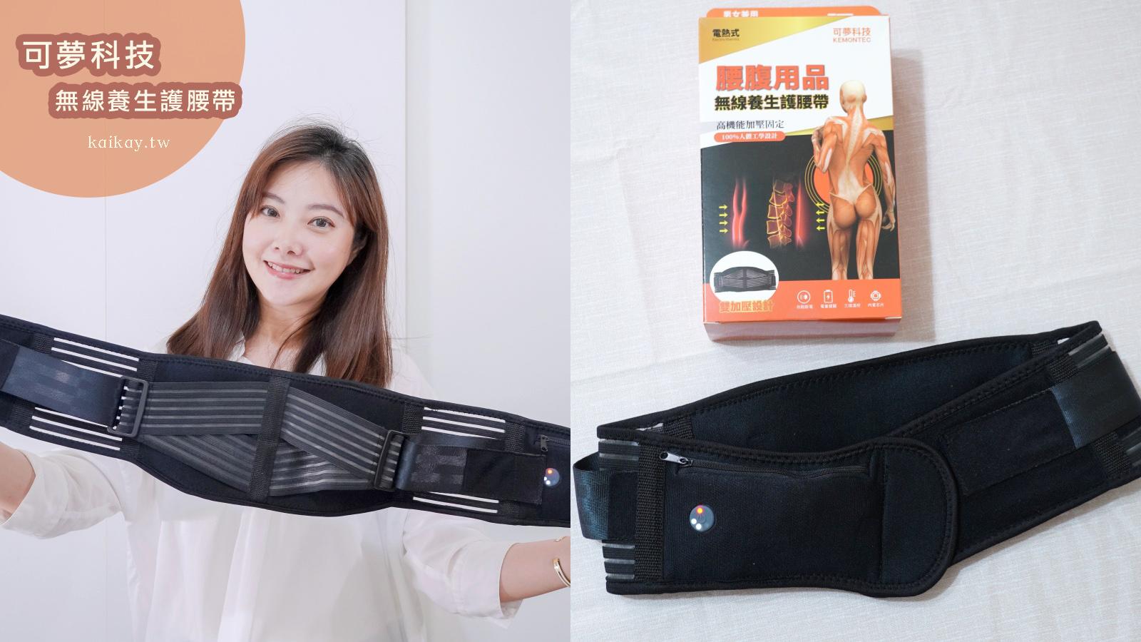 網站近期文章:☆【生活】可夢科技-無線養生護腰帶。支撐、熱敷、護腰好幫手