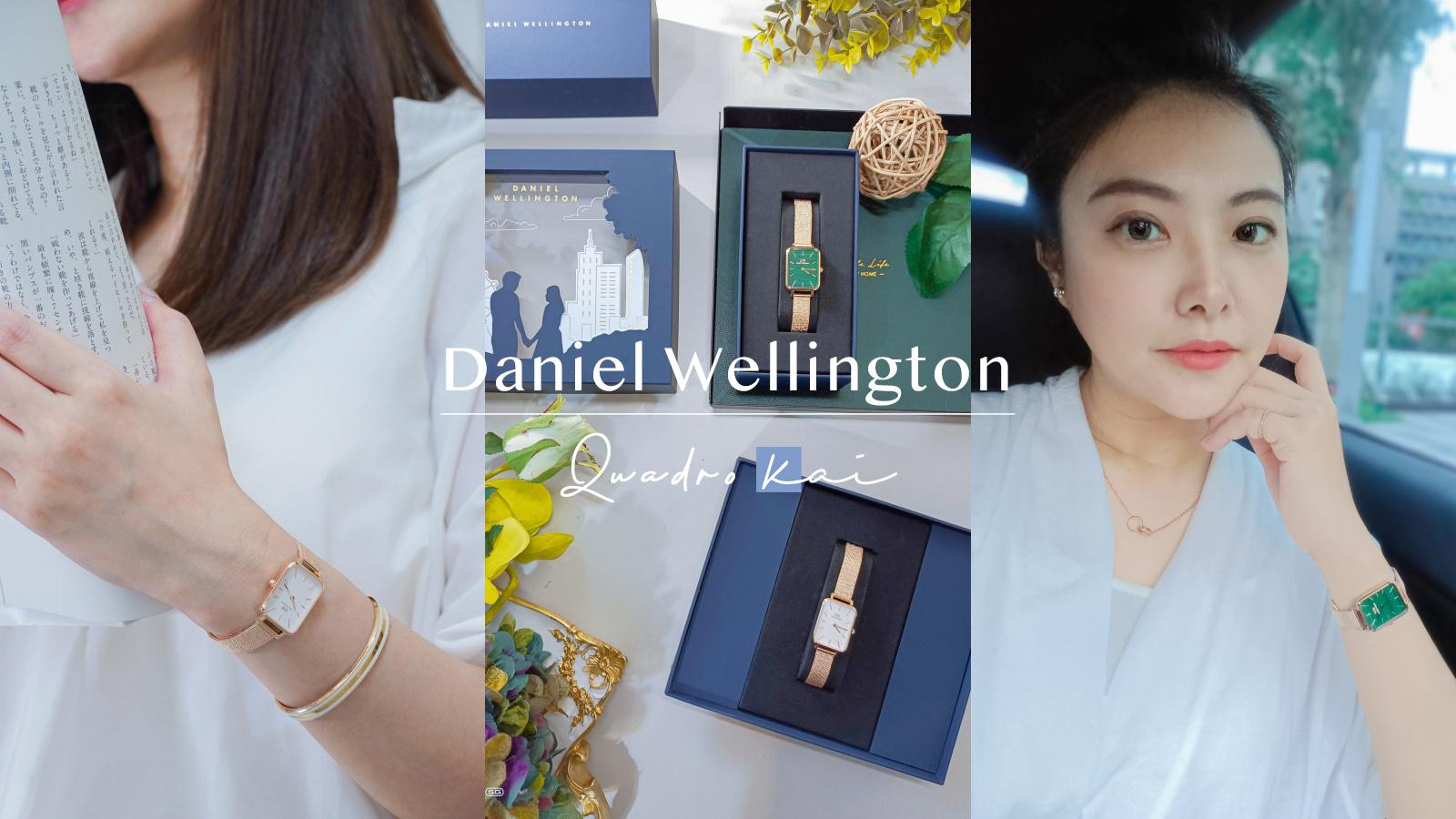 延伸閱讀:☆【DW折扣碼】Daniel Wellington全新復古小方錶。2021折扣碼:kaikay