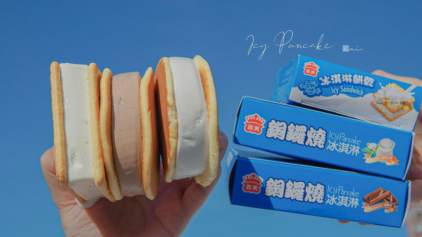 網站近期文章:☆【超商冰品】義美「銅鑼燒冰淇淋」、「冰淇淋餅乾」。哆拉A夢的夏日天菜