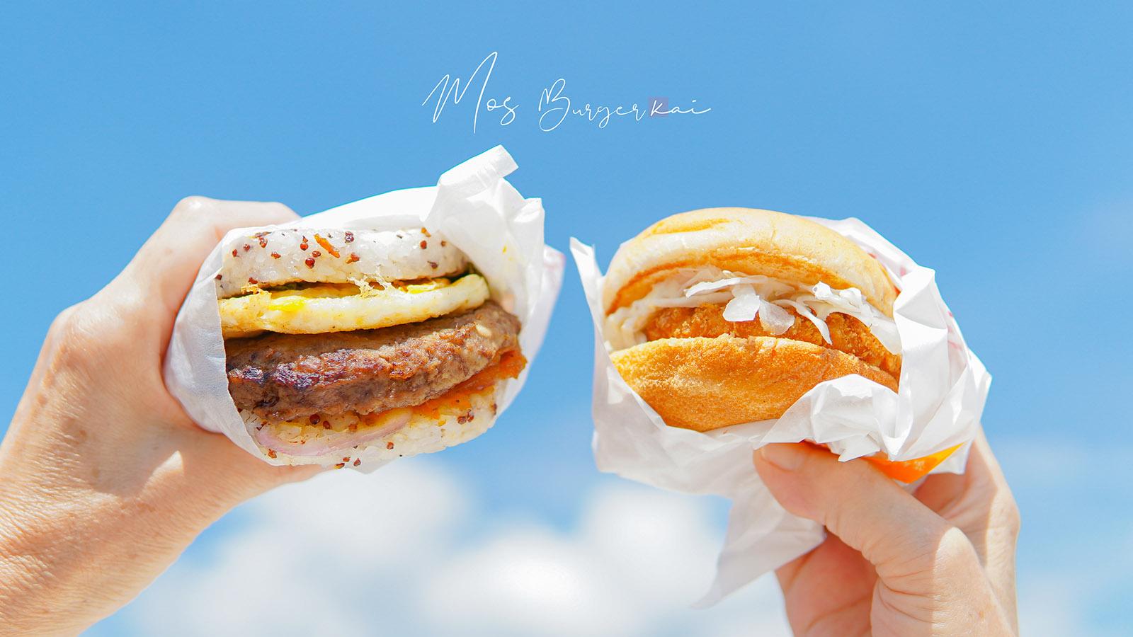 網站近期文章:☆【外帶美食】就是愛MOS摩斯。滿399免費外送