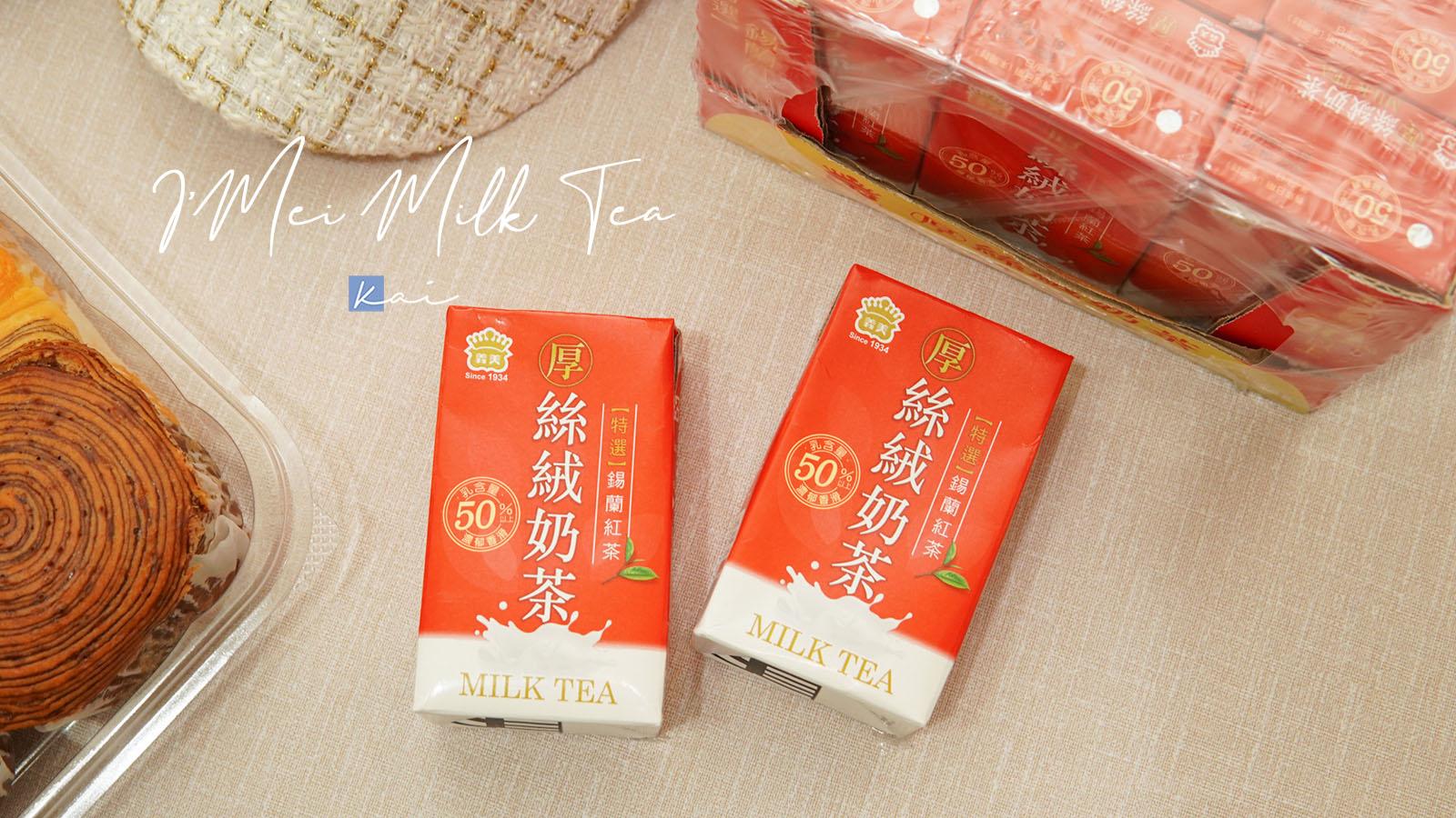 網站近期文章:☆【好市多美食】義美厚絲絨奶茶新登場!「奶茶之亂」再起