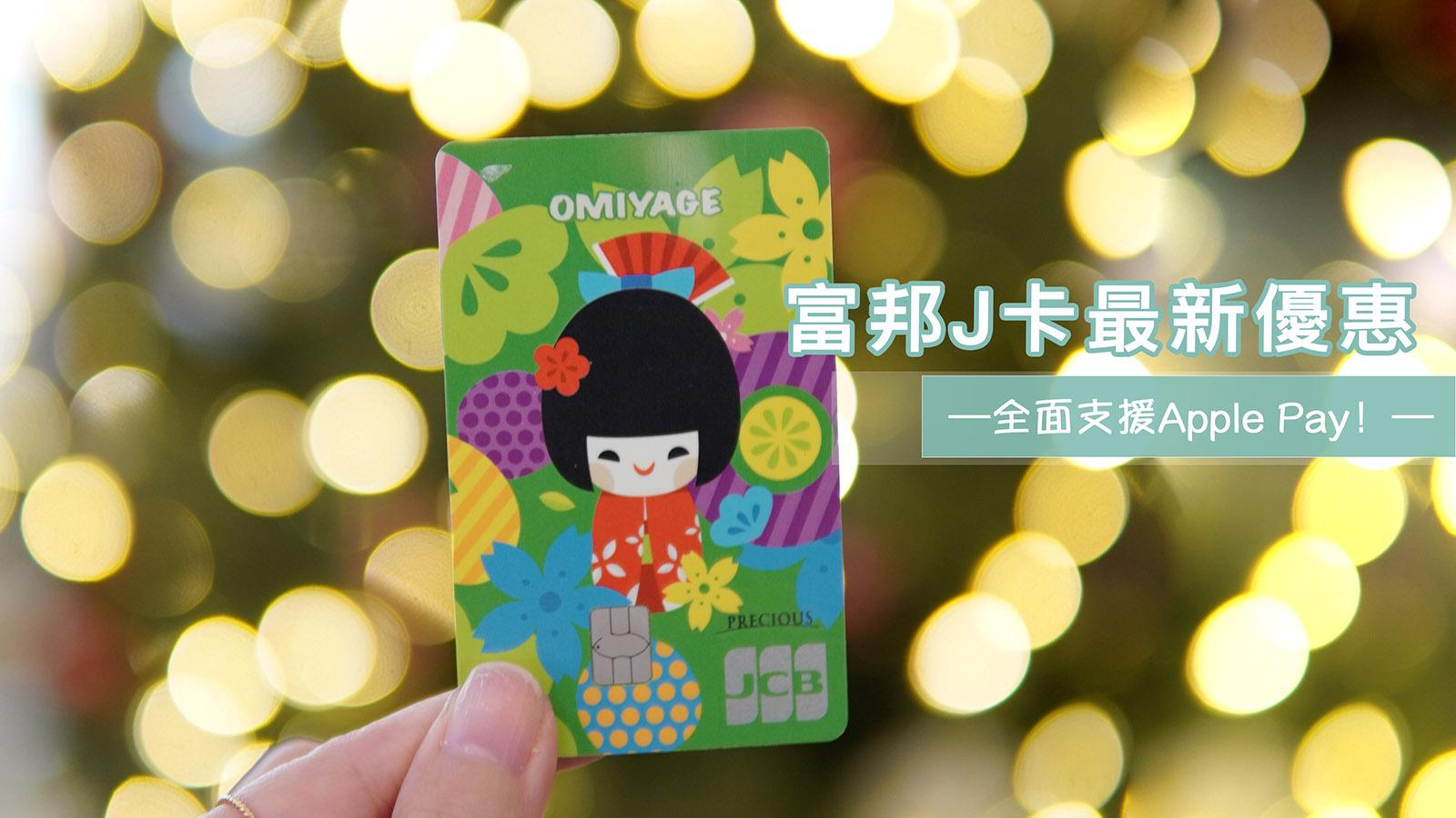 即時熱門文章:☆【信用卡】2021 富邦J卡最新優惠。別以為只有日本好用,在台灣更好用!