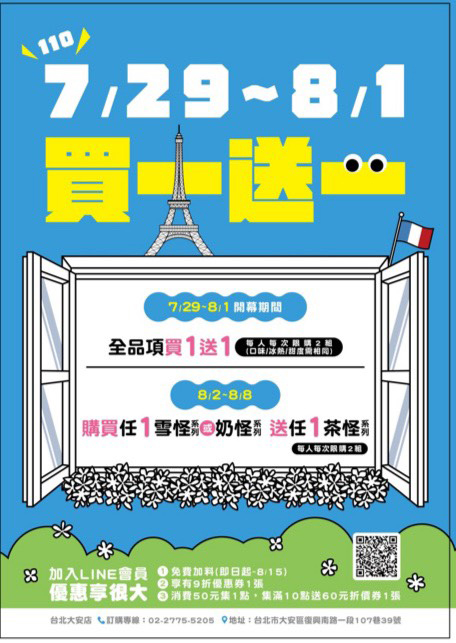 ☆【台北】東區最可愛冰怪 SNOW CUBE 手搖飲開幕慶。全品項「買一送一」!(菜單、訂餐、交通)
