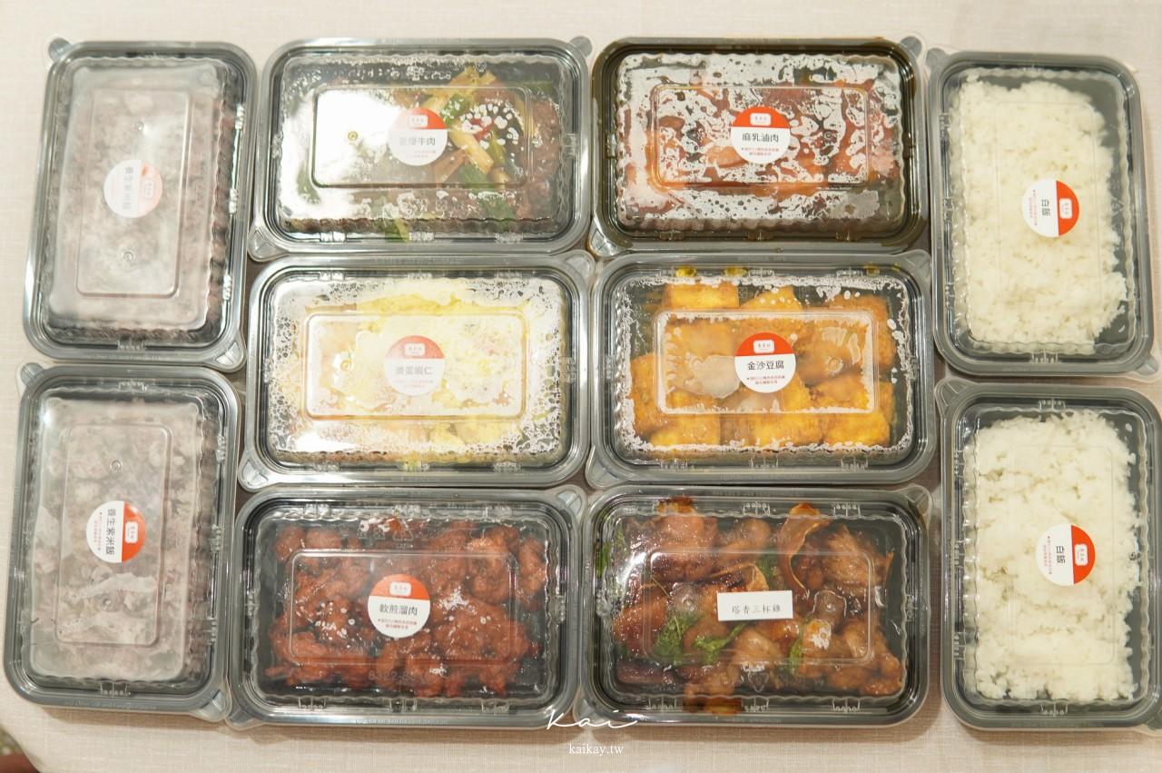 ☆【台北|大安站】福華飯店蓬萊邨。經典台菜美食在家享用