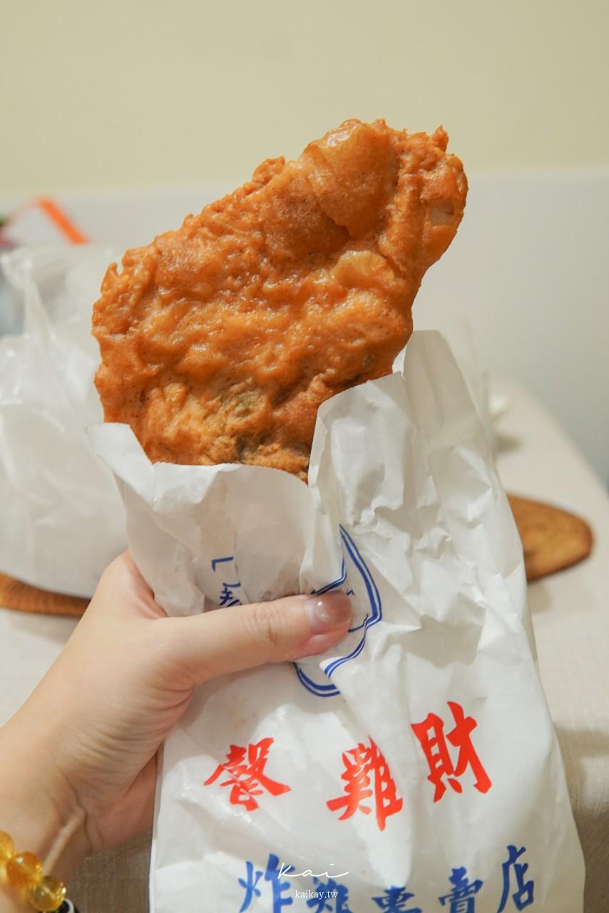 ☆【新北 竹圍站】馨雞財淡水竹圍總店。連北投人都認證最強的台式炸雞店!