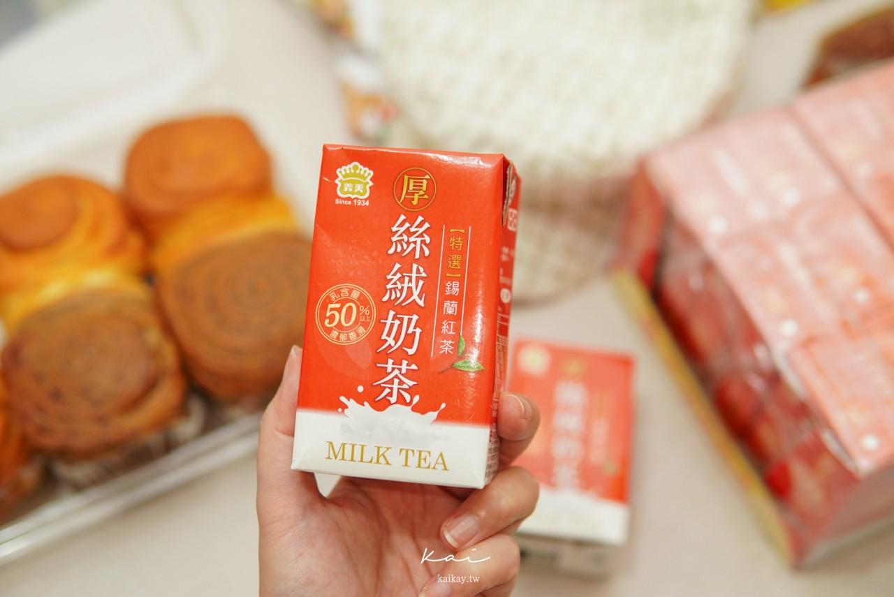 ☆【好市多美食】義美厚絲絨奶茶新登場!「奶茶之亂」再起