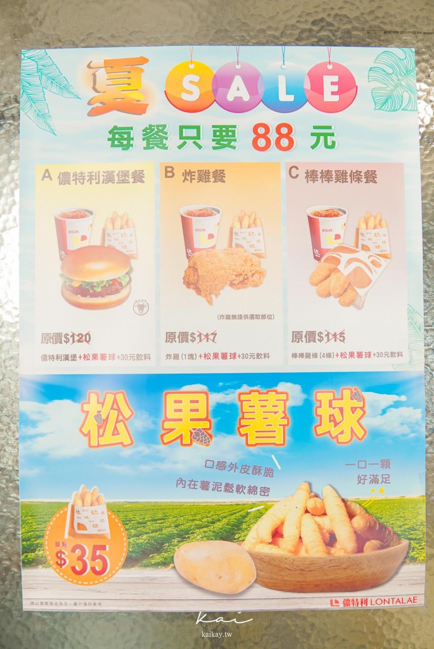 ☆【台北|士林站】蝦密!台北竟然還吃得到儂特利漢堡!!