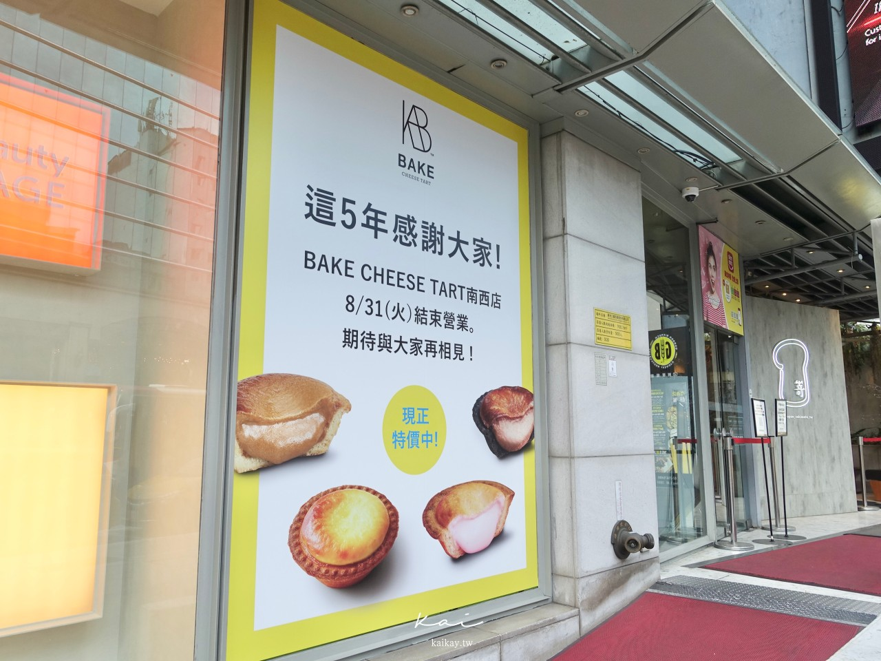 ☆【台北|中山站】掰掰!BAKE CHEESE TART。最後特價8/31前買二送一