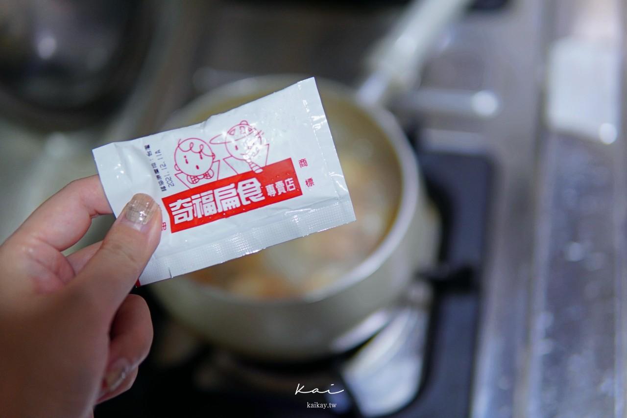 ☆【台北 東門站】居家必屯奇福扁食。隨便煮都好吃