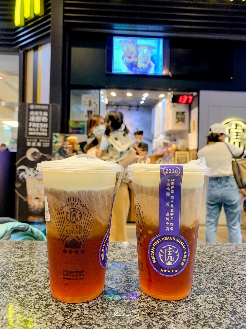 ☆【台北】老虎堂虎紋黑糖不夠看,紅茶拿鐵更好喝!今晚打老虎XD