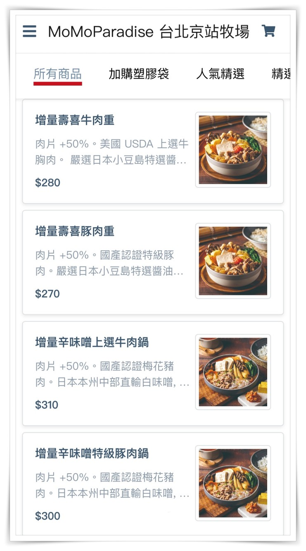 ☆【外帶美食】Mo Mo Paridise外帶便當$100起,CP值爆炸高!