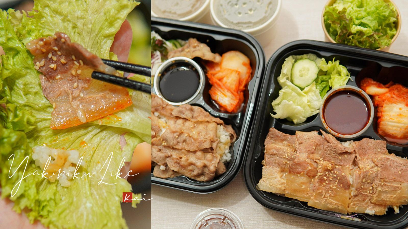 ☆【台北|台北車站】燒肉Like外帶便當開箱。豬五花燒肉便當絕讚! @凱的日本食尚日記