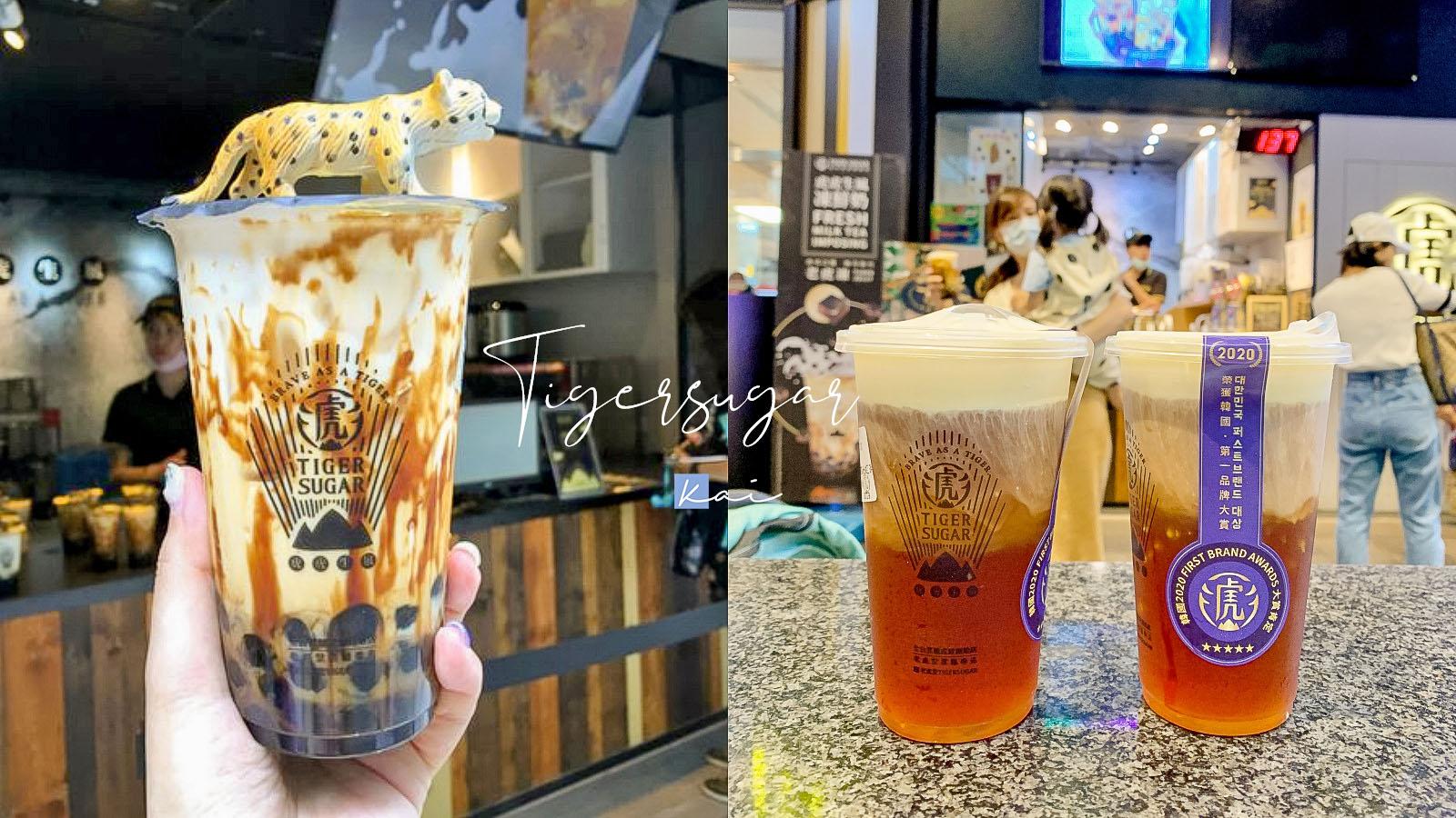 網站近期文章:☆【台北】老虎堂虎紋黑糖不夠看,紅茶拿鐵更好喝!今晚打老虎XD