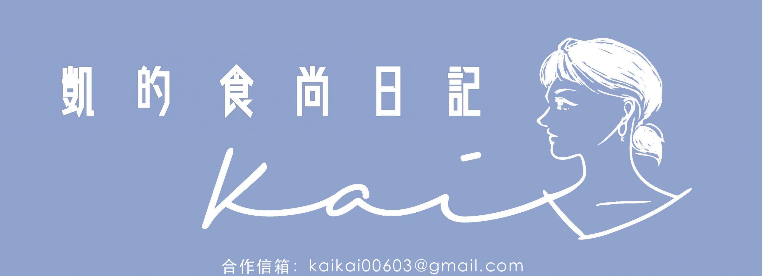 凱的日本食尚日記