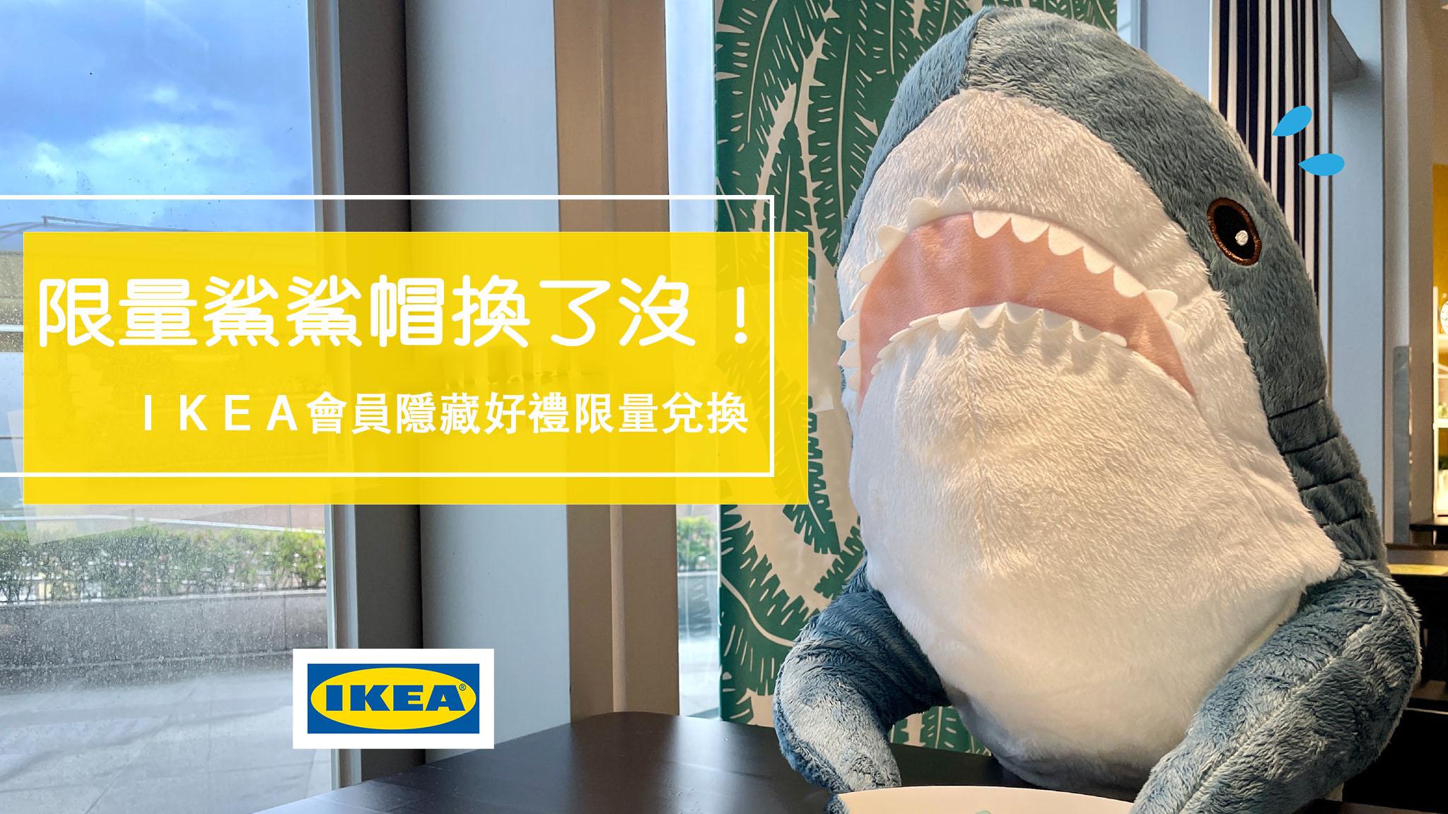 延伸閱讀:☆【宜家】IKEA鯊鯊帽換了嗎?2021隱藏版會員禮8/19開換
