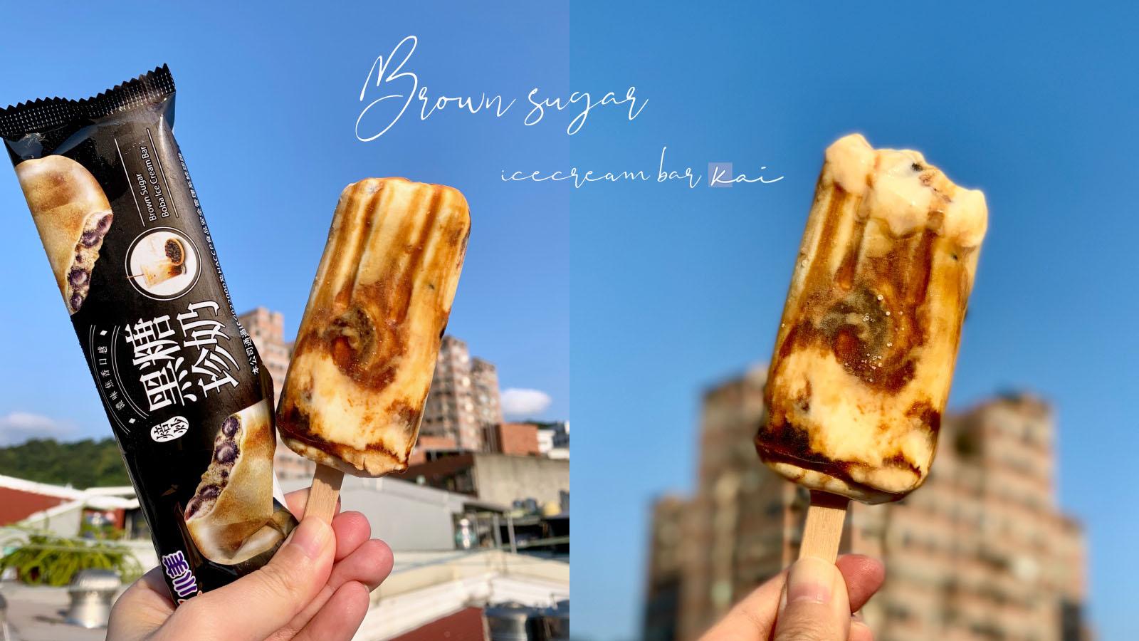 ☆【超商美食】小美黑糖珍奶雪糕。超耐吃、唯一支持的黑糖珍奶雪糕 @凱的日本食尚日記