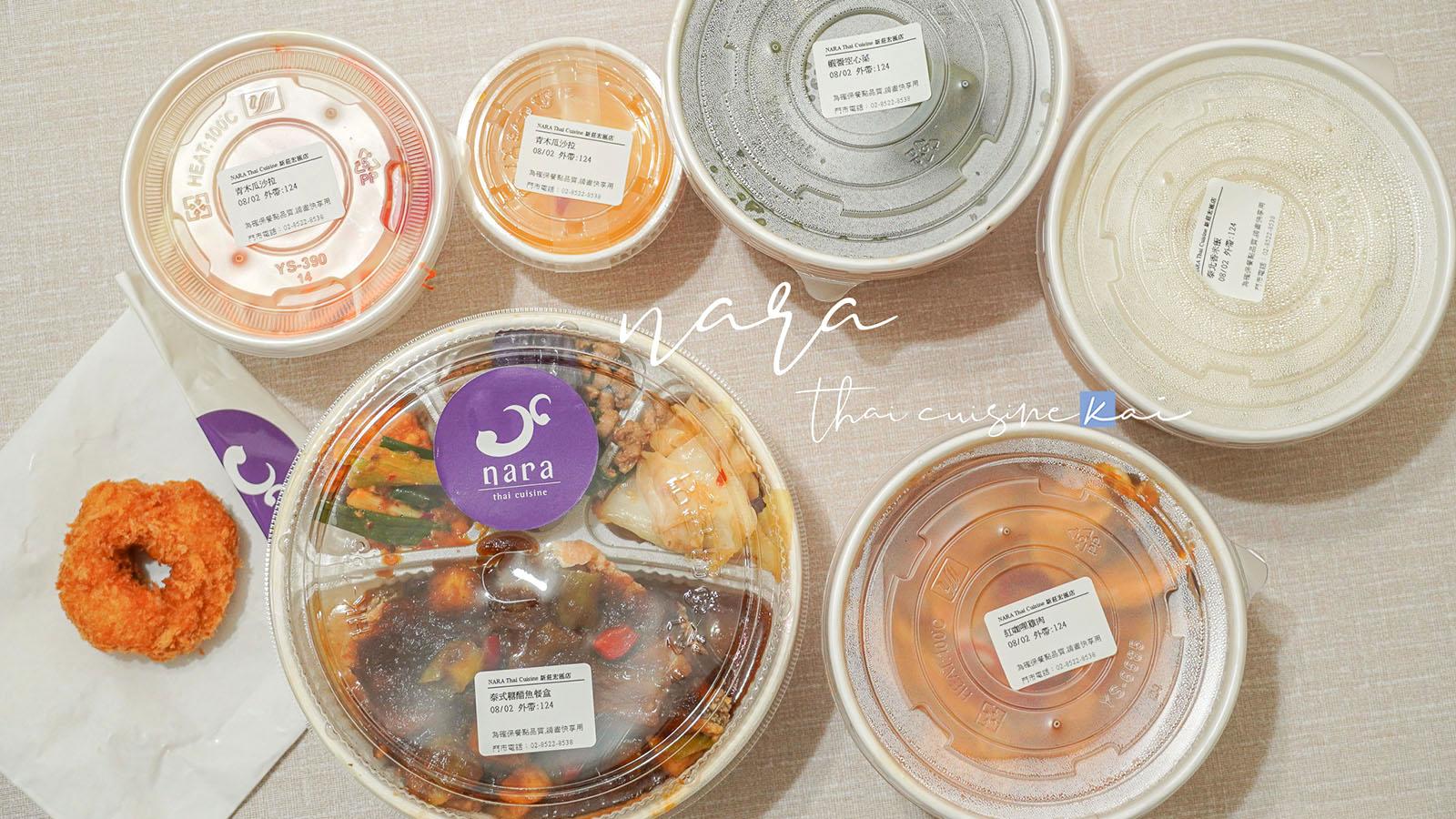 網站近期文章:☆【美食】nara thai cuisine 外帶開箱!超優惠全品項單點79折、高CP值泰式餐盒